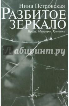 Разбитое зеркало: проза, мемуары, критика - Нина Петровская
