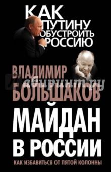 Майдан в России? Как избавиться от пятой колонны - Владимир Большаков