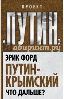 Путин-Крымский. Что дальше? - Эрик Форд