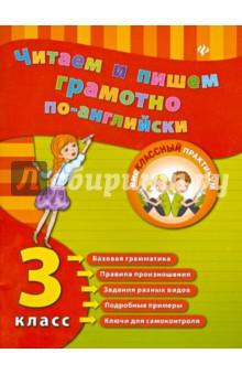Читаем и пишем грамотно по-английски. 3 класс - Юлия Чимирис