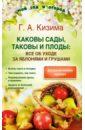Галина Кизима - Каковы сады, таковы и плоды. Все об уходе за яблонями и грушами обложка книги