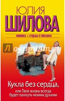 Купить Юлия Шилова: Кукла без сердца, или Твоя жизнь всегда будет пахнуть моими духами ISBN: 978-5-17-081673-6