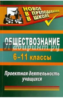 Обществознание. 6-11 классы: проектная деятельность учащихся - Ольга Северина