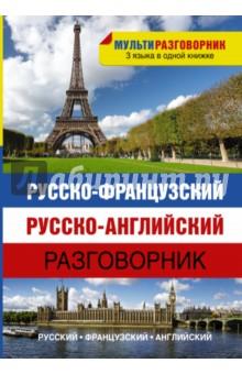 Купить Русско-французский, русско-английский разговорник ISBN: 978-5-17-086131-6