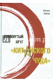 Замкнутый круг китайского чуда - Михаил Карпов