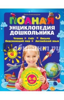 Полная энциклопедия дошкольника - Ольга Александрова