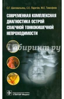 Современная комплексная диагностика острой спаечной тонкокишечной непроходимости - Шаповальянц, Ларичев, Тимофеев