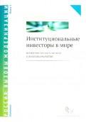 Институциональные инвесторы в мире. особенности деятельности и политика развития. в 2-х книгах. книга 2