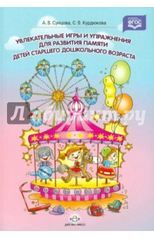 Увлекательные игры и упражнения для развития памяти детей старшего дошкольного возраста - Курдюкова, Сунцова