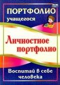 Меттус, Литвина - Личностное портфолио. Воспитай в себе человека. ФГОС обложка книги