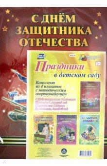 Комплект плакатов Праздники в детском саду (4 плаката). ФГОС ДО