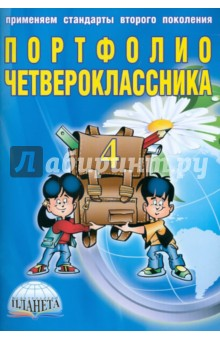 Андреева, Умнова - Портфолио четвероклассника. Книга + книжка-вкладыш обложка книги