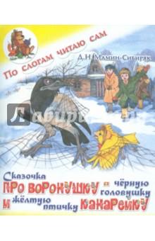 Сказочка про Воронушку - черную головушку и желтую птичку Канарейку - Дмитрий Мамин-Сибиряк