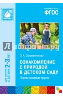 Ознакомление с природой в детском саду. Первая младшая группа (2-3). ФГОС - Ольга Соломенникова