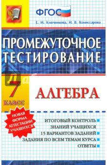 Купить Ключникова, Комиссарова: Алгебра. 7 класс. Промежуточное тестирование. ФГОС