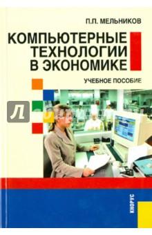 Учебники Проектирование Информационных Систем