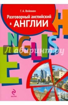 Купить Григорий Вейхман: Разговорный английский в Англии. Пособие по обучению современной английской разговорной речи (+CD) ISBN: 978-5-699-73208-1