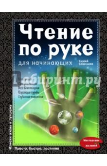 Чтение по руке для начинающих - Сергей Савоськин