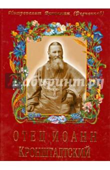 Отец Иоанн Кронштадтский - Вениамин Митрополит