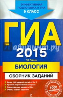 ГИА-2015. Биология. Сборник заданий. 9 класс - Георгий Лернер