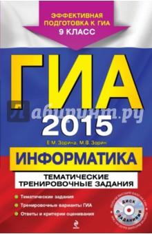 ГИА-2015. Информатика. Тематические тренировочные задания. 9 класс (+CD) - Зорина, Зорин