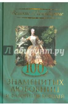 100 знаменитых любовниц и фавориток королей изображение обложки