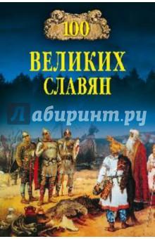 100 великих славян - Александр Бобров