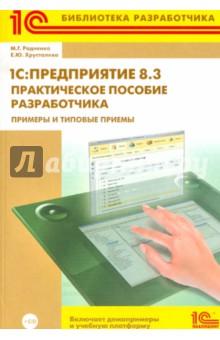 1C:Предприятие 8.3. Практическое пособие разработчика. Примеры и типовые приемы (+CD) - Радченко, Хрусталева