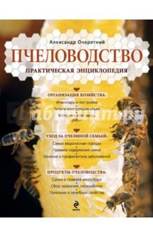Пчеловодство. Практическая энциклопедия - Александр Очеретний изображение обложки
