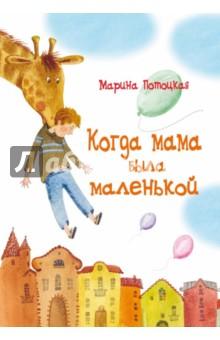 Марина Потоцкая - Когда мама была маленькой обложка книги