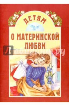 Детям о материнской любви обложка книги