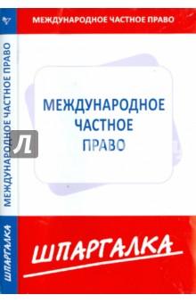 Шпаргалка по международному частному праву