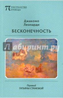 Бесконечность - Джакомо Леопарди