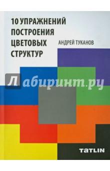 10 упражнений построения цветовых структур - Андрей Туканов