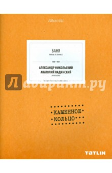 Баня. Каменное кольцо - Овсянникова, Журавлева
