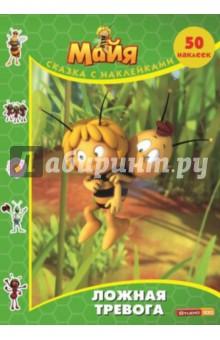 Пчёлка Майя. Ложная тревога
