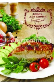 Книга для записи кулинарных рецептов Запеченное мясо (35780)