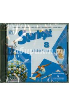 Звездный английский. Аудиокурс для самостоятельных занятий дома. 8 класс (CDmp3) - Дули, Баранова, Копылова