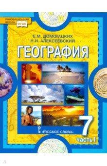 География. Материки и океаны. 7 класс. В 2-х частях. Часть 1 - Домогацких, Алексеевский