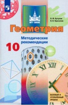 Купить Бутузов, Прасолов: Геометрия. 10 класс. Методические рекомендации ISBN: 978-5-09-028129-4