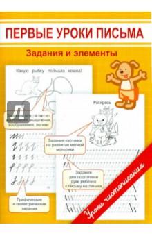 Первые уроки письма. Задания и элементы - Марина Георгиева
