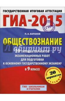 ГИА-15. Обществознание. 9 класс. 20 типовых вариантов экзаменационных работ для подготовки к ЕГЭ - Петр Баранов