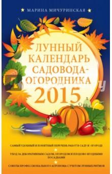 Лунный календарь садовода-огородника 2015 - Марина Мичуринская