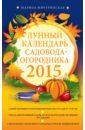 Марина Мичуринская - Лунный календарь садовода-огородника 2015 обложка книги
