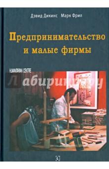 Предпринимательство и малые фирмы - Дикинс, Фрил