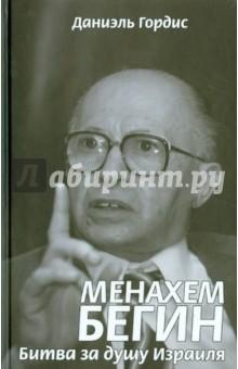 Купить Даниэль Гордис: Менахем Бегин. Битва за душу Израиля ISBN: 978-593273-391-2
