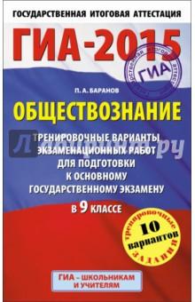 ГИА-15 Обществознание. 9 класс. Тренировочные варианты экзаменационных работ - Петр Баранов
