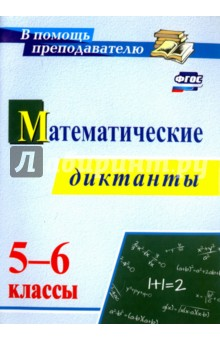 Математические диктанты. 5-6 классы. ФГОС - Анна Конте