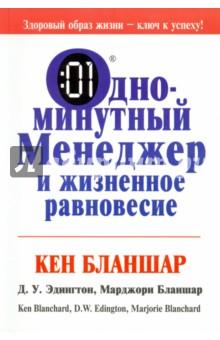 Купить Бланшар, Эдигтон, Бланшар: Одноминутный менеджер и жизненное равновесие ISBN: 978-985-15-2149-0