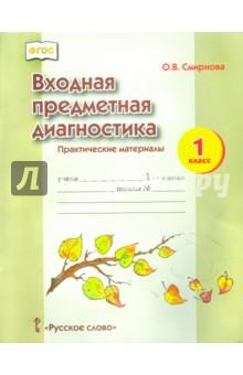 Входная предметная диагностика: практические материалы. 1 класс. ФГОС - Ольга Смирнова